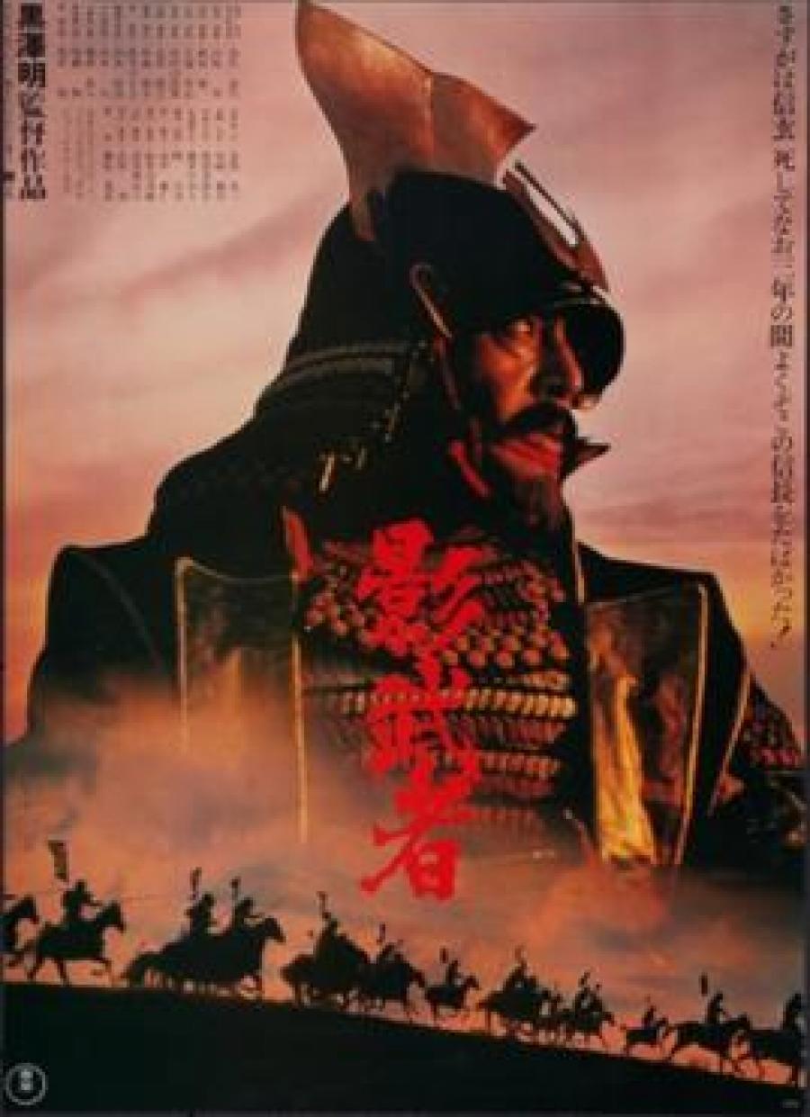 Plakat fra filmen 'Kagemusha'